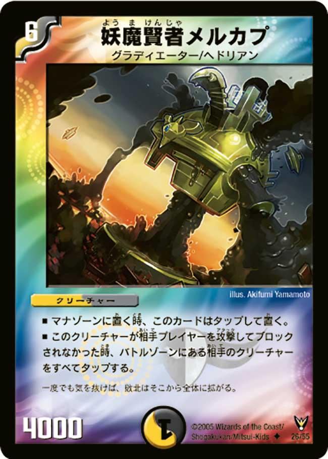 Melcap, the Mutant Explorer