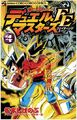 Duel Masters: Fighting Edge Volume 4