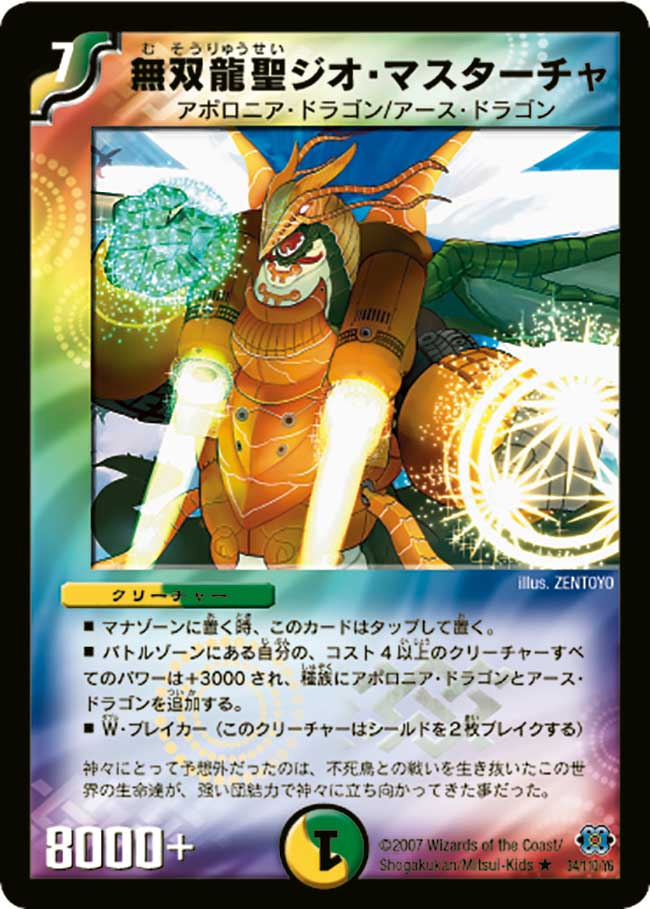 Geo Mastercha, Unrivaled Dragon Spirit