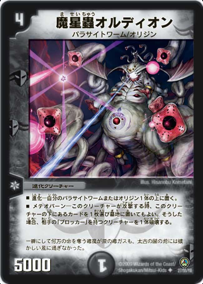 Ordion, the Parasite