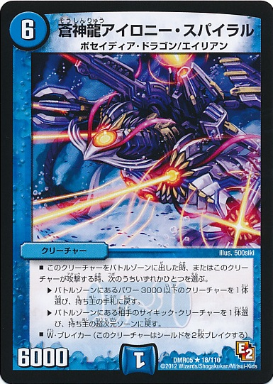 Irony Spiral, Blue Divine Dragon