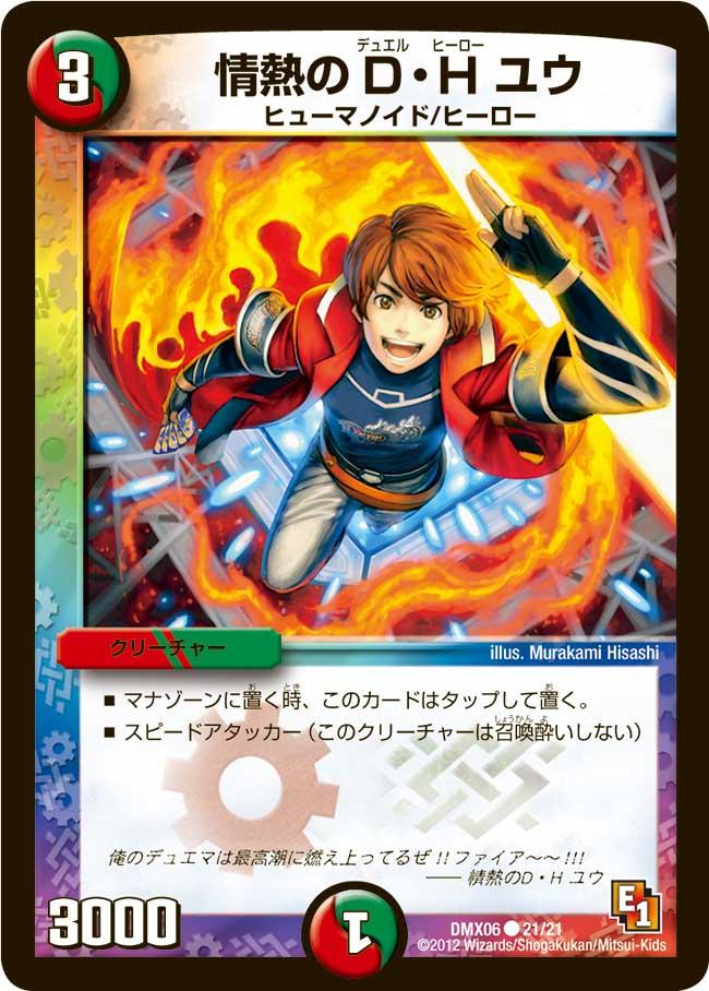 Yuu, Passionate Duel Hero