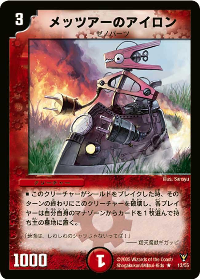 Mettza's Iron