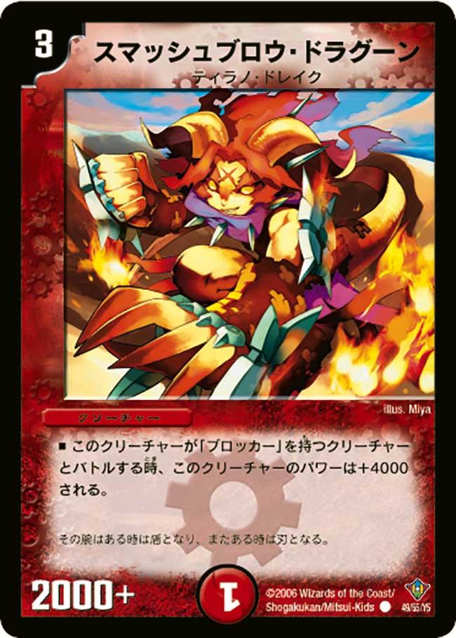 Smashblow Dragoon