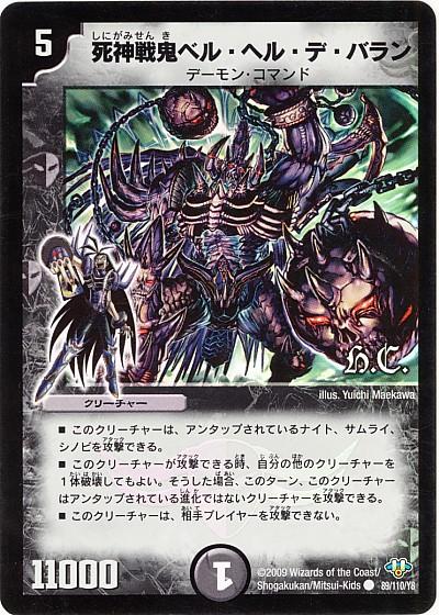Bell Hell De Bran, Battle Reaper