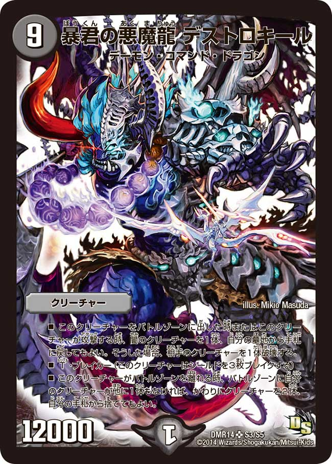 Destrokill, Tyrant Demon Dragon