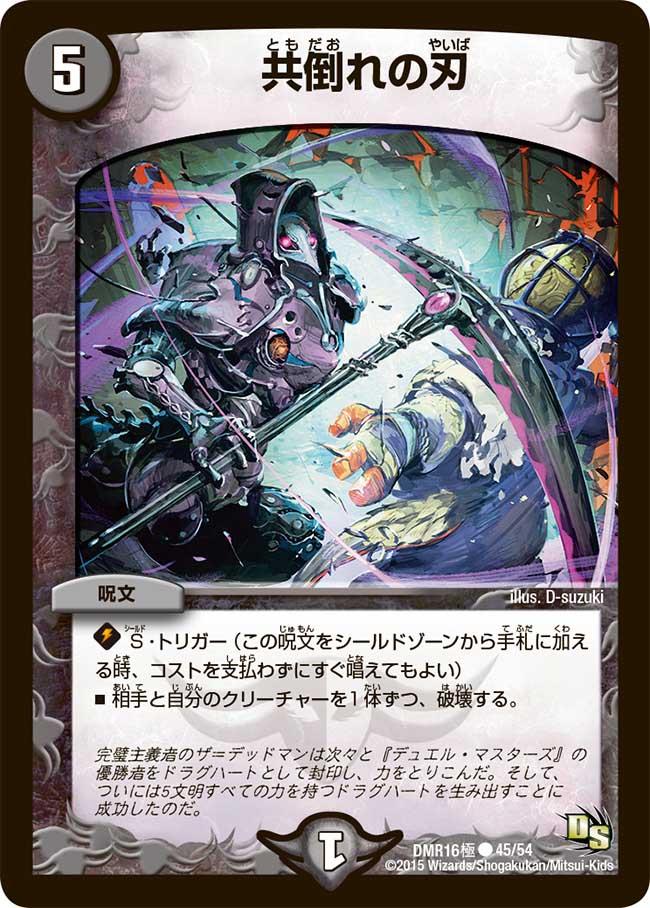 Blade of Mutual Fall