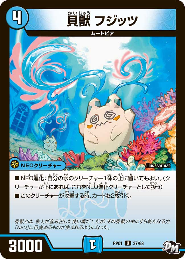 Fujittsu, Shell Beast