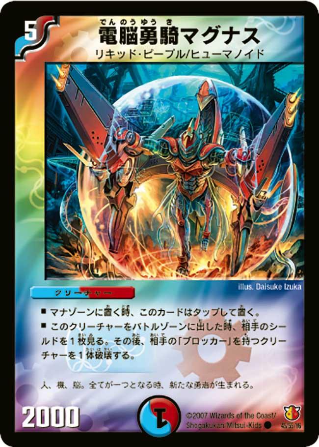 Magnas, Electro-Knight
