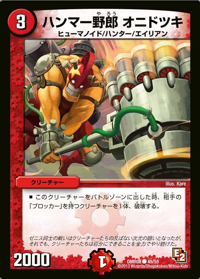 Onidotsuki, Hammer Rascal