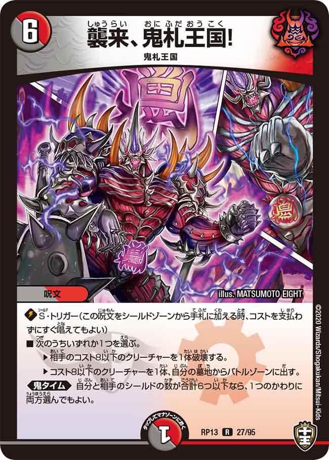 Assault, Onifuda Kingdom!