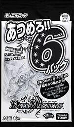 Atsumero!! 6 Pack Volume 1.jpg
