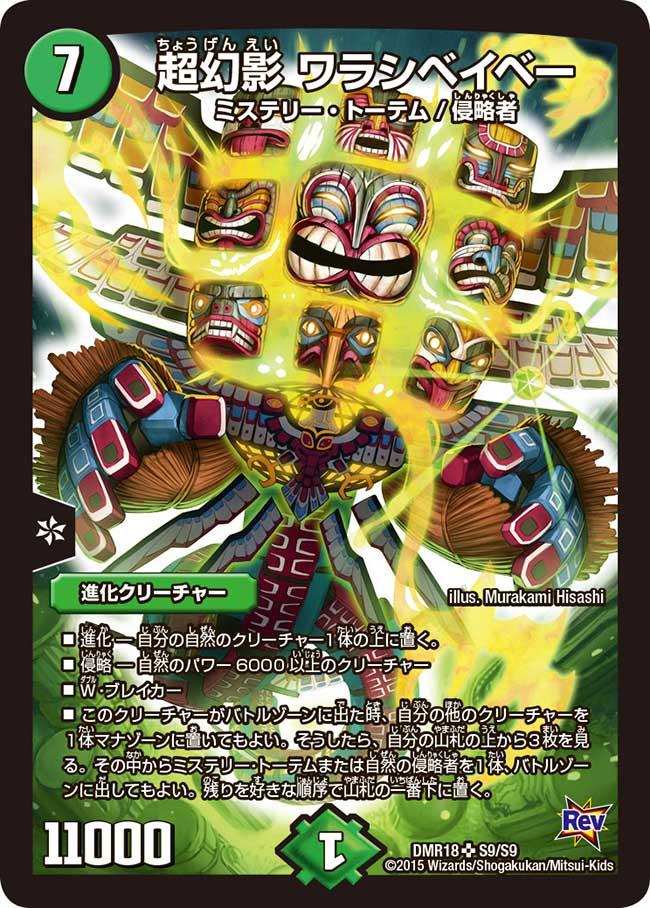 Warashibabe, Super Mirage