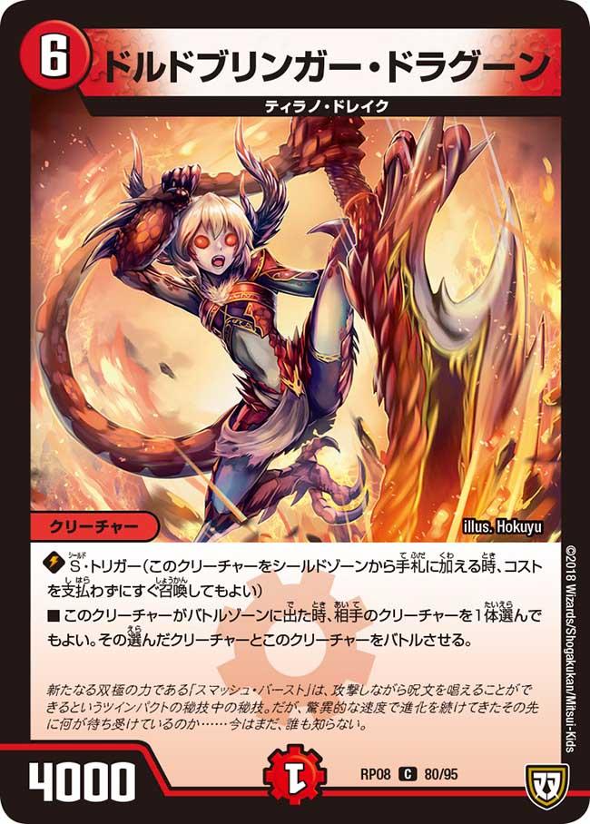 Dordobringer Dragoon