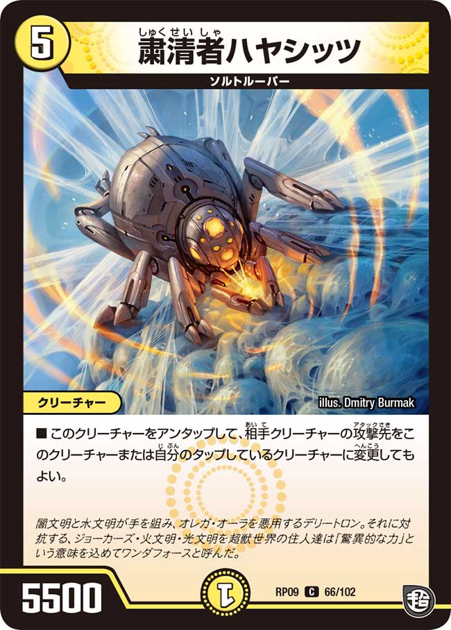Hayashitz, the Spydroid