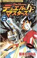 Duel Masters: Fighting Edge Volume 2