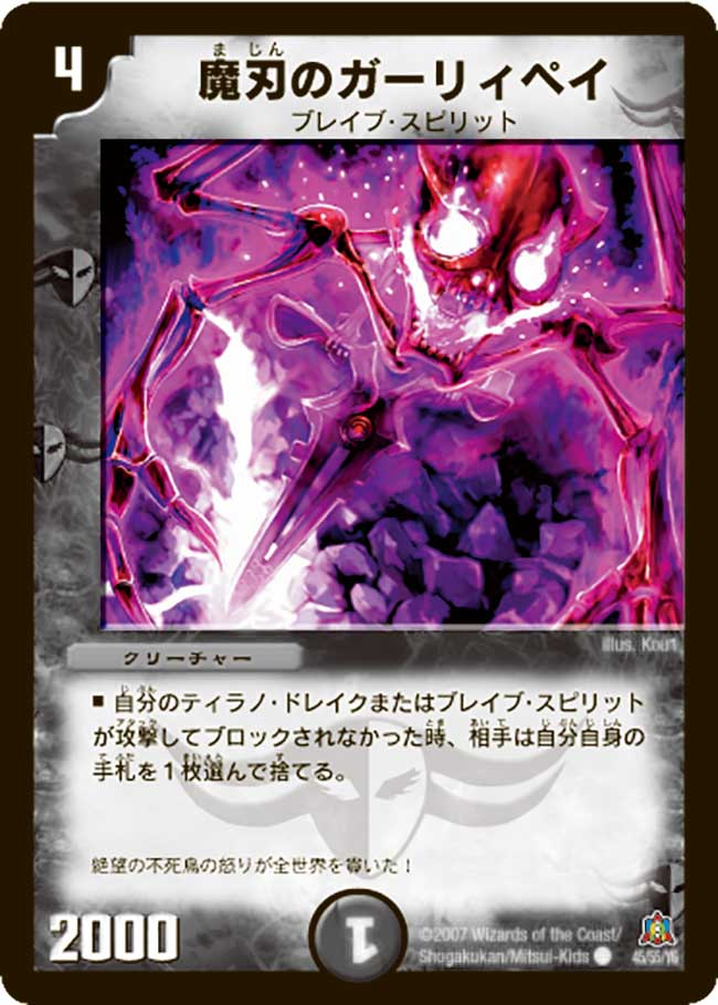 Gallypay the Demonic Blade