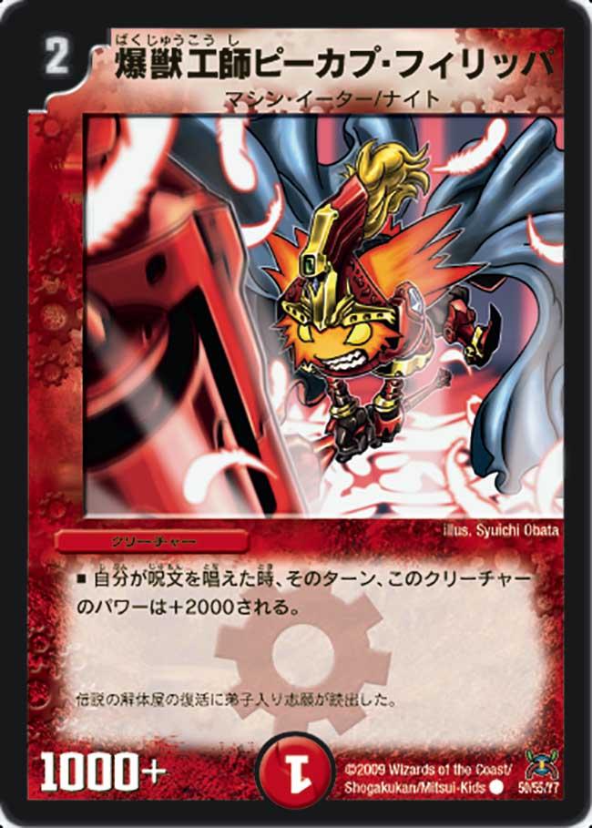 Rikabu Flipper, Explosive Artisan