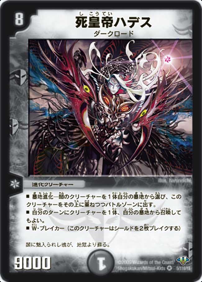 Hades, Emperor of Death