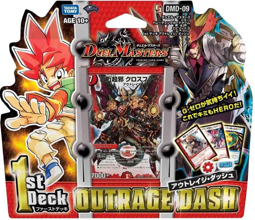 DMD-09 1st Deck Outrage Dash
