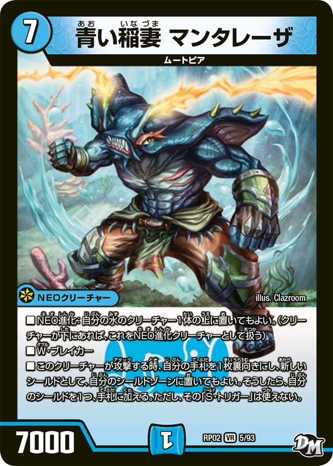 Manta Laser, Blue Thunder