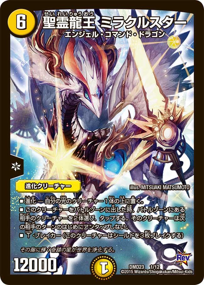 Miracle Star, Lord of Dragon Spirits