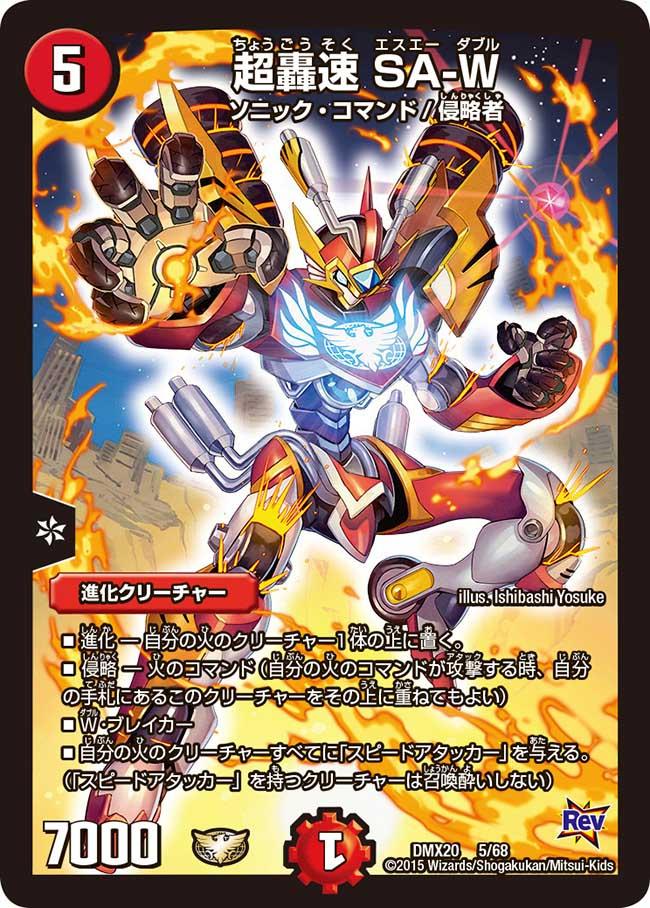 SA-Double, Super Lightning Sonic