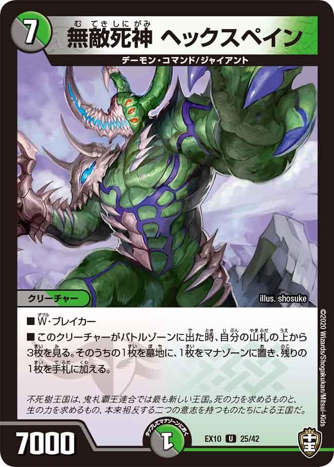 Hexpain, Invincible Reaper