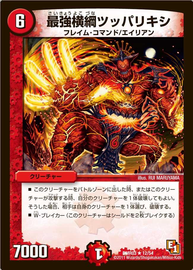 Thrust Sumo, Strongest Yokozuna