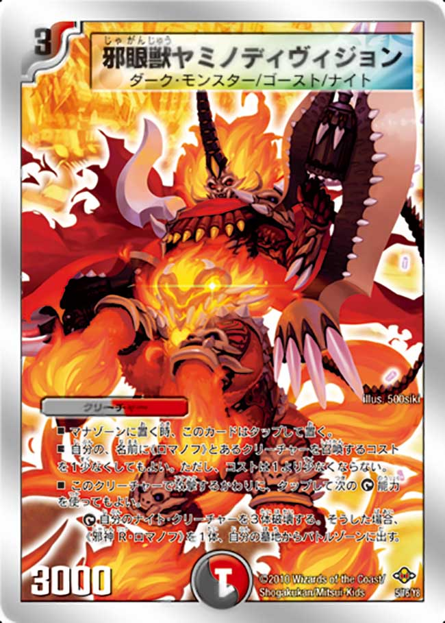 Dark Division, Demonic Eye Beast