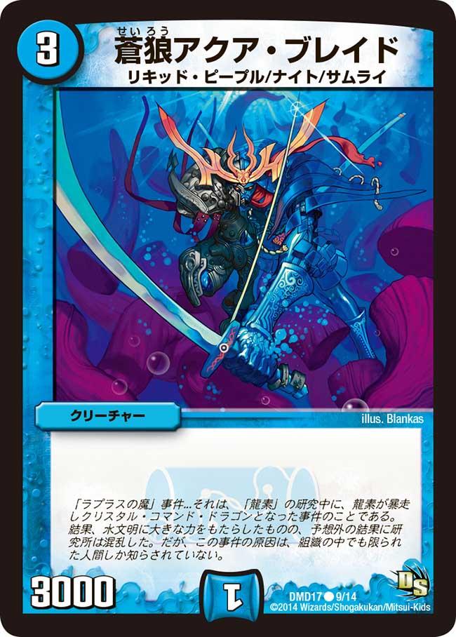 Aqua Blade, Blue Wolf