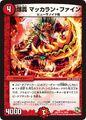 Macallan Fine, Explosive Roar