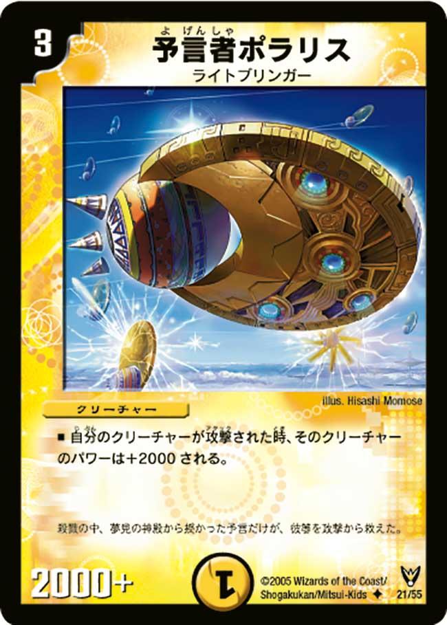 Polaris, the Oracle