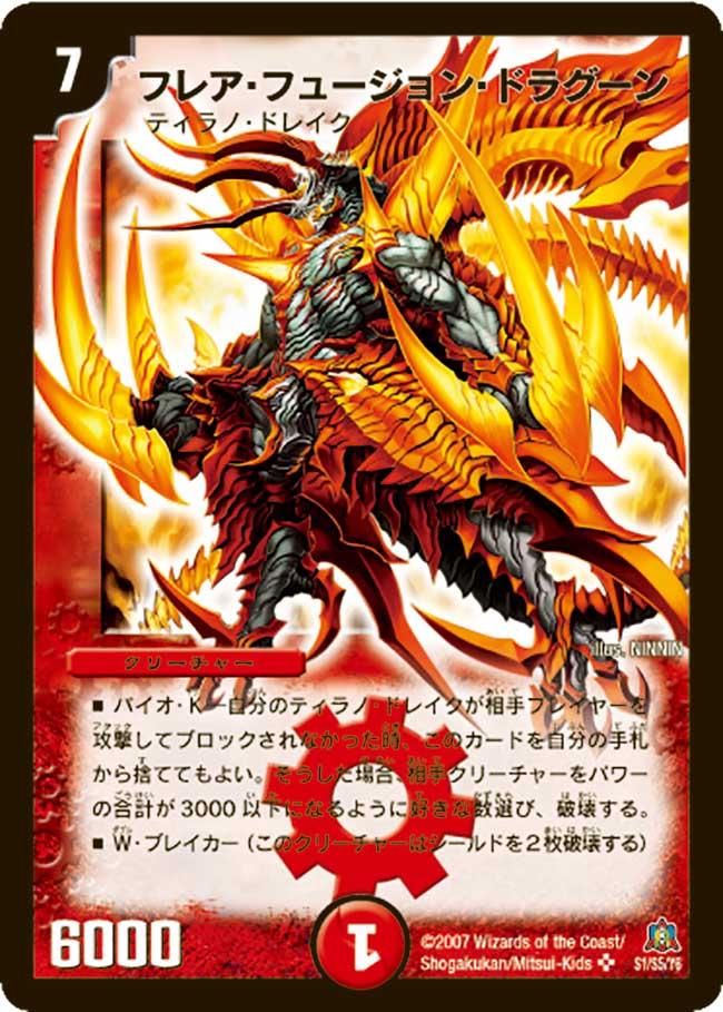 Flare Fusion Dragoon