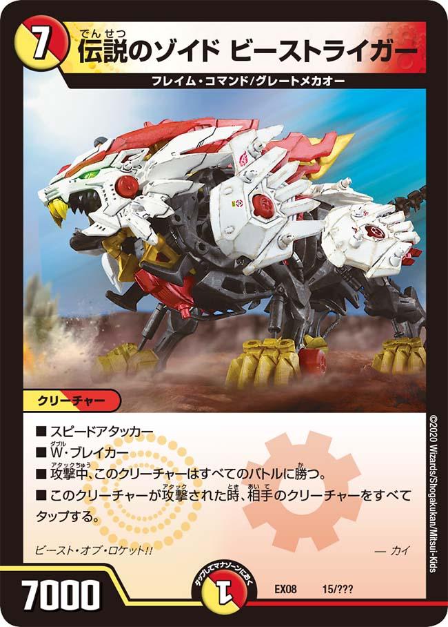 Beast Liger, Legendary Zoid
