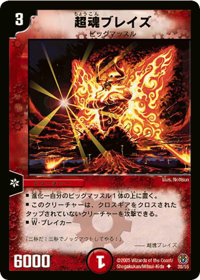 Blaze, the Super Soul