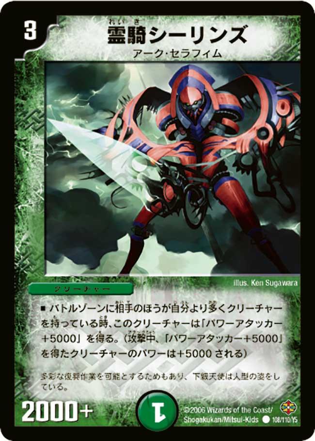 Sirinz, Spirit Knight
