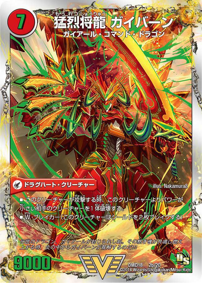 Gaiburn, Furious Leader Dragon