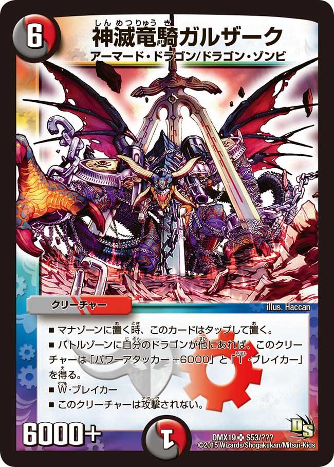 Galzark, Divine Destruction Dragonmech