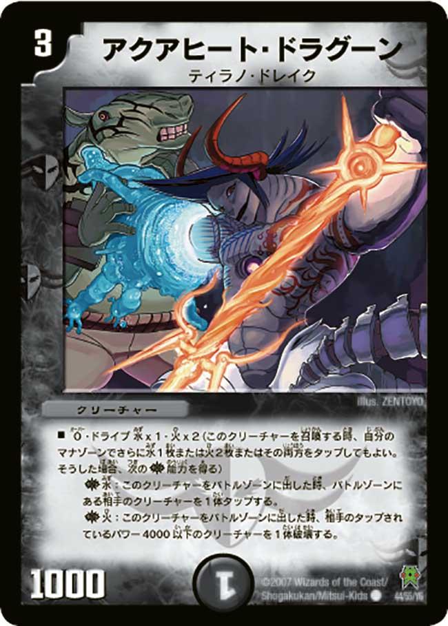 Aquaheat Dragoon