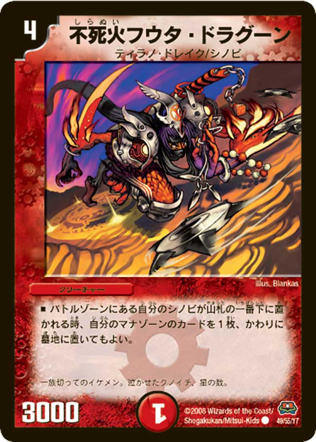 Fuuta Dragoon, the Untamed Flame