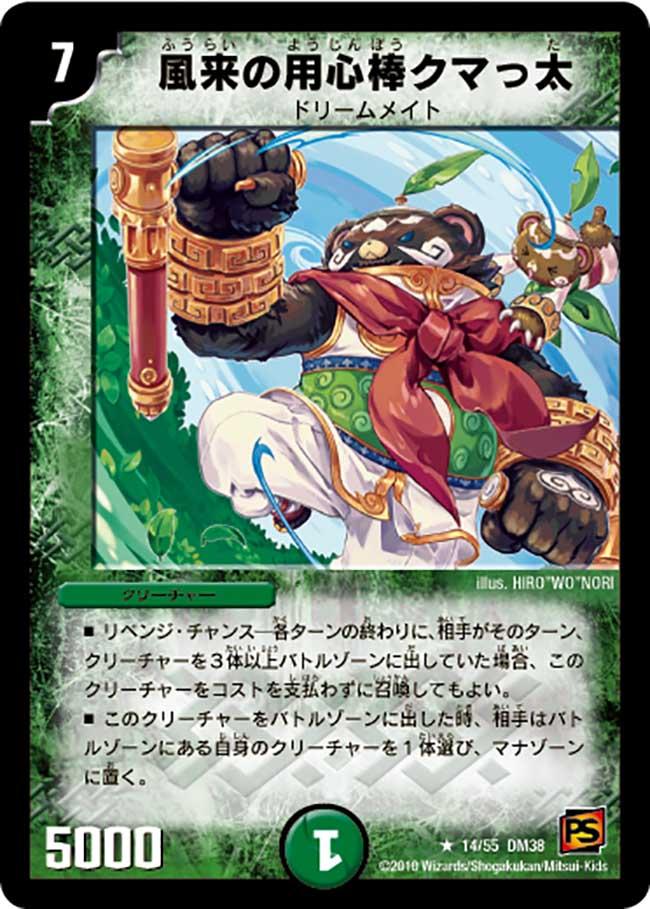 Bearta, Wandering Bodyguard