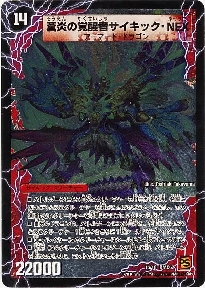 Psychic NEX, the Awakened Blue Flame