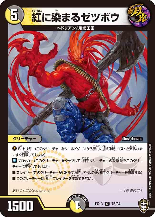 Zetsubou, Dyed in Crimson