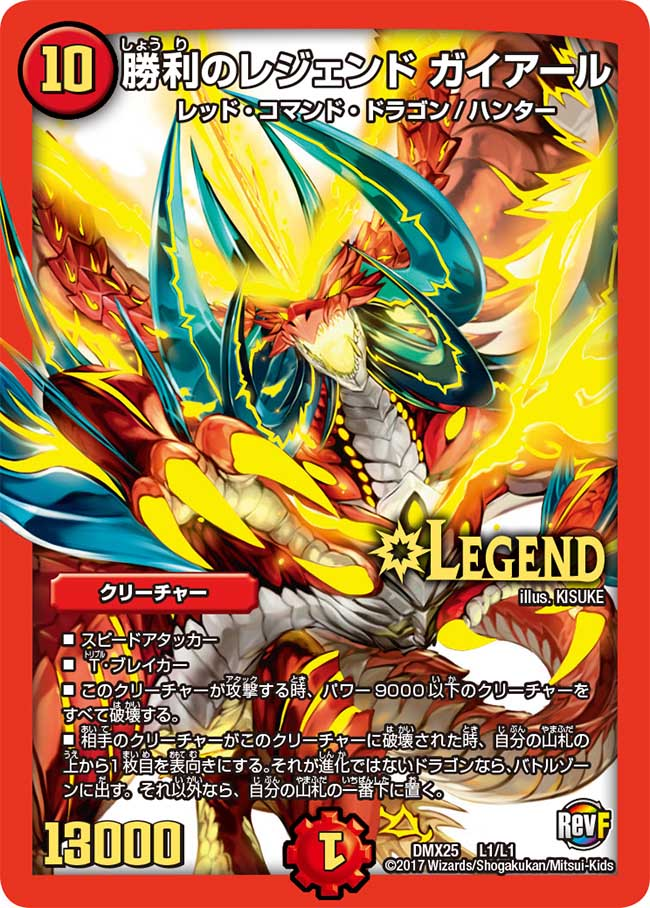 Gaial, Victory Legend