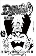 DM-Vol9-pg1