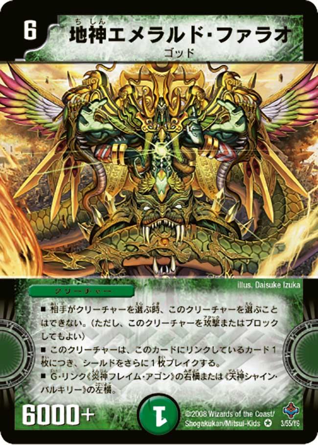 Emerald Pharaoh, Earth God