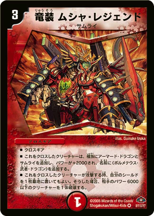 Dragon Gear - Musha Legend