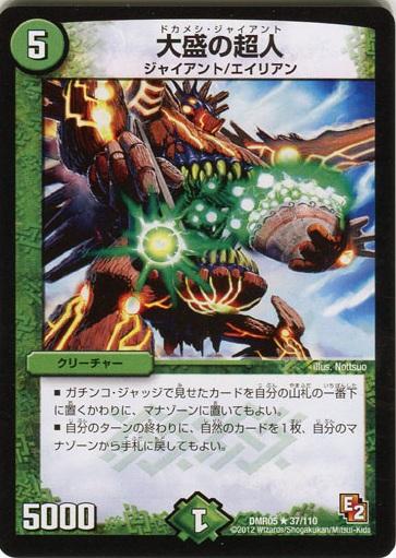 Dokameshi Giant