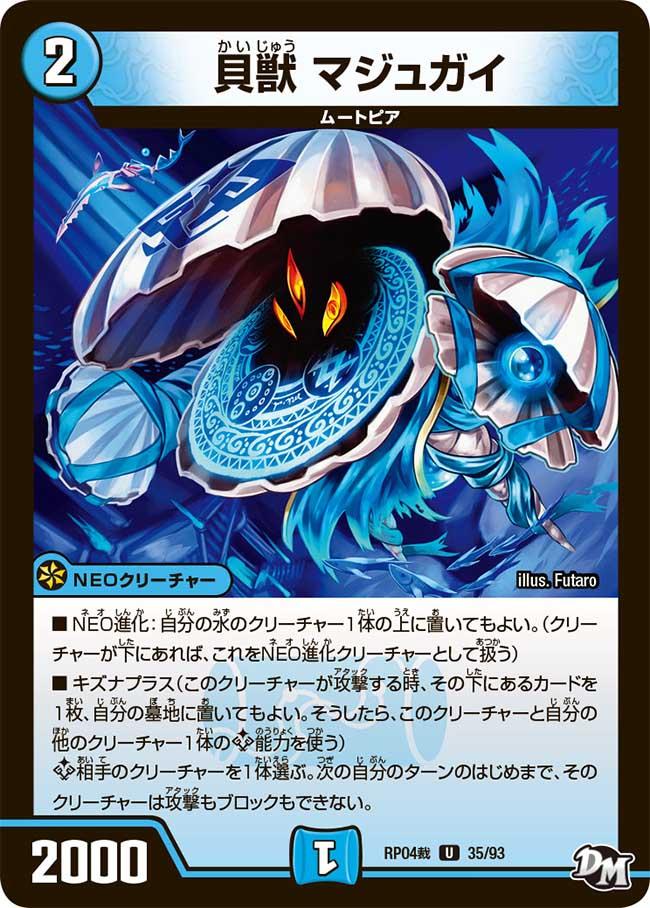 Majugai, Shell Beast